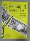 【書寶二手書T8/財經企管_JNZ】被裁員也能賺進3千萬_小玉步