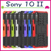Sony Xperia 10 II 六吋 輪胎紋手機殼 全包邊背蓋 矽膠保護殼 支架保護套 PC+TPU手機套 炫紋後殼