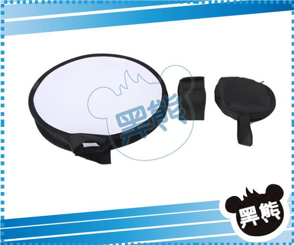 黑熊館 30cm 閃燈柔光箱 頂機柔光箱 閃光燈黑白柔光箱 柔光罩 圓形柔光箱 通用型