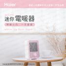 ★24期免運★Haier 海爾 迷你電暖器 HFH101 電暖機 暖風機 保暖 輕巧 低噪音 公司貨★薪創數位