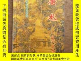二手書博民逛書店沈勝衣傳奇系列《屠龍》古龍罕見著 1994年一版一印 太白文藝出