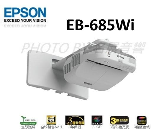 EPSON EB-685Wi 高亮彩超短互動教學投影機 不失真 可支援雙筆操作 內建數位電子白板~贈高級線材