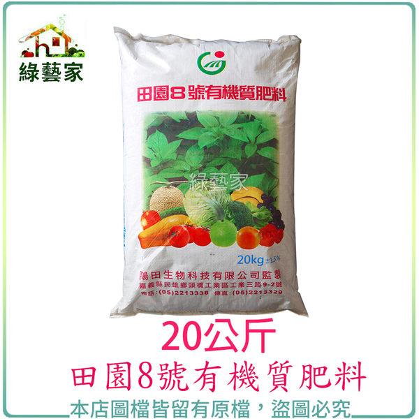 【綠藝家002-A44】田園8號有機質肥料20公斤裝