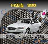 【鑽石紋】14年後 Volvo S80 腳踏墊 / 台灣製造 s80海馬腳踏墊 s80腳踏墊 s80踏墊