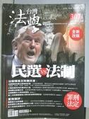 【書寶二手書T8/法律_XCO】台灣法學雜誌_307期_政治運作與罪刑法定主義