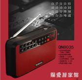 收音機老人充電迷你小音響插卡音箱便攜式播放器 QG2945『樂愛居家館』