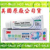 《立即購+贈好禮》3M 美國原廠公司貨 雙效防蛀護齒牙膏 低泡沫最適合電動牙刷使用(113g*1盒)