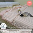 MARTONEER/愛相隨【色織綿/夏季毛巾被】多功能冷氣被150*200cm(淡粉)