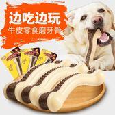 狗狗玩具 耐咬寵物磨牙棒狗骨頭泰迪金毛幼犬大型犬狗咬膠用品 全館八折柜惠