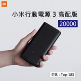 【正版台灣官網公司貨】小米行動電源3(高配版)20000mAh 支援USB-C接口筆電 雙向充放電 Top-183