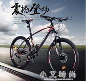 山地車 自行車山地車27速變速鋁合金男女式成人學生一體輪單車 AG8.6 igo 小艾時尚