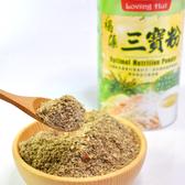 褐藻三寶粉 450g _愛家穀粉 純素無香精 精力湯 沙拉添加 提升料理風味 全素佐料 營養補給