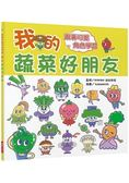 我的蔬菜好朋友:跟著可愛角色學習,讓家中寶貝不再討厭吃蔬菜!