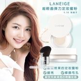 韓國LANEIGE 超輕盈彈力定妝蜜粉9.5g附刷子