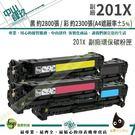 [組合方案/四色一組] HP 201X CF400X+CF401X+CF402X+CF403X 副廠環保碳匣 M252/M277