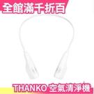 【頸掛式】日本原裝 THANKO 空氣清淨機 C-NAP20W USB充電 超靜音 輕量版 PM2.5【小福部屋】