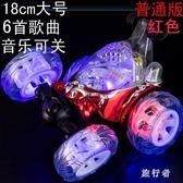 兒童玩具車 翻滾特技車遙控車翻斗車兒童玩具車男孩 BF6173【旅行者】