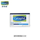 Cetaphil舒特膚 溫和潔膚凝脂 4.5oz【BG Shop】新舊包裝 隨機出貨