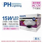 PHILIPS飛利浦 LED 15W 2700K 黃光 12V AR111 24度 可調光 高演色 燈泡_PH520196