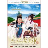 河洛歌仔戲 - 三戲正德皇帝DVD