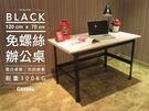 消光黑 角鋼 工作桌 (120cmx70cm) 防刮耐磨 灰白桌板 會議桌 辦公桌 【空間特工】