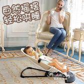 嬰兒搖床 嬰兒搖椅搖籃寶寶安撫躺椅搖搖椅哄睡搖籃床兒童哄寶哄睡哄娃神器 igo 果果輕時尚