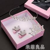 皇冠頭飾兒童水晶公主發箍正韓超仙發夾小女孩生日蘇菲亞女童套裝『米菲良品』