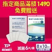 指定商品滿額1490送不沾黏傷口敷料 6片/袋(價值270元)