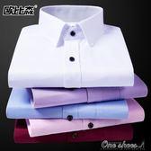 白襯衫男士長袖職業工裝韓版修身夏季純色短袖商務休閒襯衣 『全館免運』