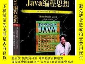 二手書博民逛書店Java編程思想第4版罕見thinking in java中文版