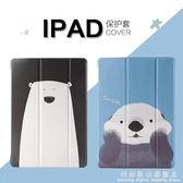 ipad保護套新款air2殼9.7寸休眠mini5保護套6代薄全包殼A1893 科炫數位