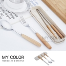 餐具 環保筷 湯匙 筷子 叉子 餐具組 原木 不鏽鋼 三件套 日式木柄 環保餐具【P363】MY COLOR