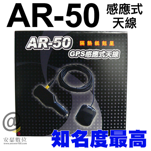 AR50 AR-50 AR 50【送 三孔】感應式 天線 強波器 適 Garmin Mio papago 各類 行車記錄器 GPS 衛星導航