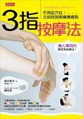 (二手書)3指按摩法:不用記穴位,立刻找到病痛療癒點