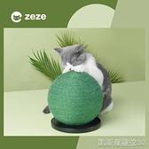 貓抓板仙人球劍麻抓柱耐磨圓形爬架貓咪磨抓用品【叢林繫列】【凱斯盾】