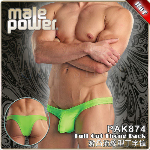 美國MalePower【M 藍】Full Cut Thong Back PAK874 激凸流線型丁字褲