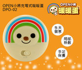 OPEN小將 電池充電USB三用 暖暖蛋 / 懷爐 DPO-02 黃色