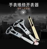 修錶工具套裝 修錶工具鐘錶拆卸工具三爪開二爪開錶器拆后蓋換配件修理工具