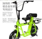 迷你電動車成人車女性折疊新款代步子母小型親子電動自行車 YTL