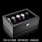 皮質手錶盒帶鎖10位手?手鐲珠寶收納展示盒子首飾收藏箱HL 【萬聖節推薦】