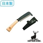 【CAPTAIN STAG】鋼典手打鋼柴刀365mm 露營 野炊 料理 刀具 料理工具 UM-0007