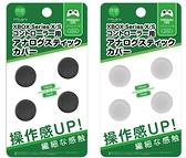 [哈GAME族]滿$399免運費 可刷卡 全新 良值IINE Xbox Series L437 黑色/L438 白色 搖桿增高帽(四入)