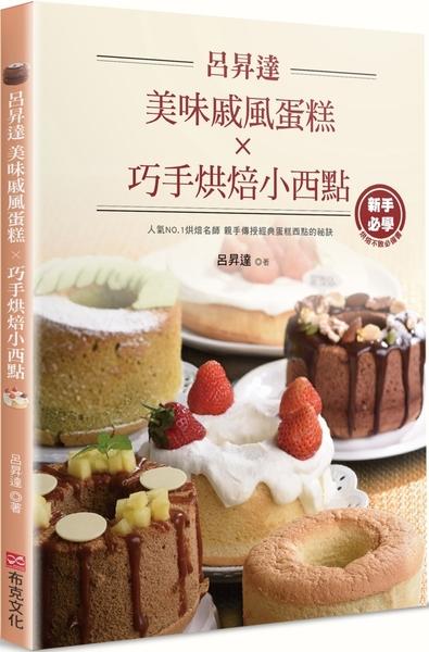 呂昇達美味戚風蛋糕X巧手烘焙小西點【城邦讀書花園】