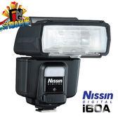 【24期0利率】Nissin i60A 閃光燈 捷新公司貨 輕巧便攜型 閃燈