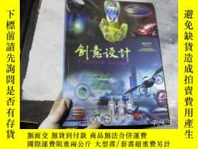 二手書博民逛書店創意設計【罕見2011.10】創刊號Y3210 出版2011