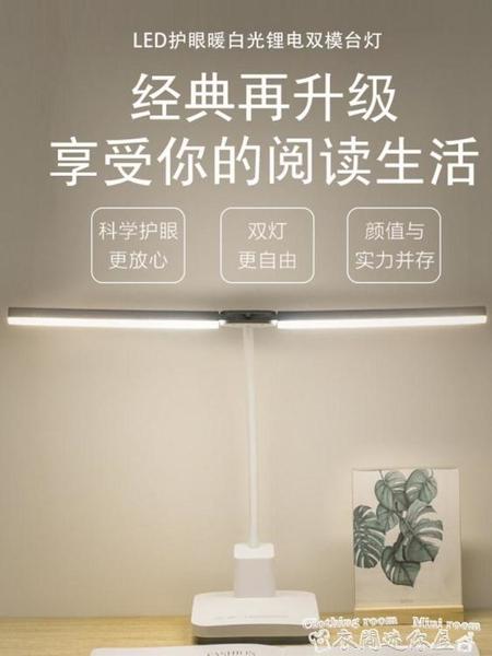 檯燈LED臺燈學習專用護眼書桌充電大學生宿舍床頭家用寫作業插電臺風 迷你屋