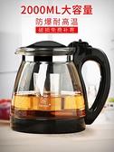 茶壺玻璃耐熱花茶杯功夫茶杯過濾沖茶器家用水壺泡茶壺茶具  青木鋪子
