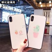 手機殼 小清新蘋果X玻璃殼iphone7plus/8/6S/6 軟殼8p創意 俏腳丫