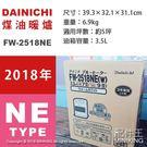 【配件王】日本代購 空運 DAINICHI 煤油暖爐 FW-2518NE 電子溫風式 煤油爐 5坪 油箱3.5L