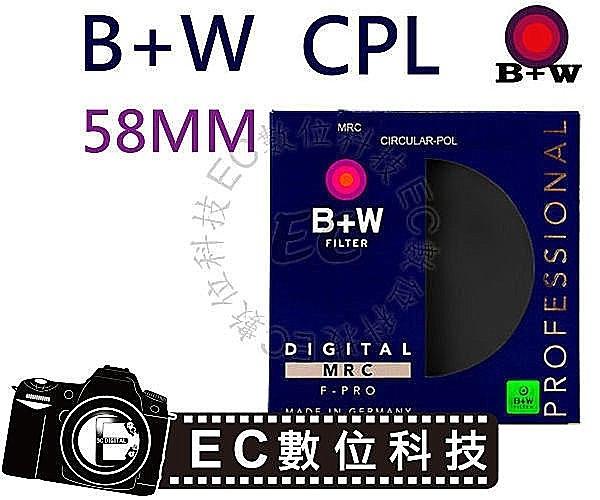 【EC數位】B+W S03 58mm MRC CPL 一般環型偏光鏡 偏光鏡